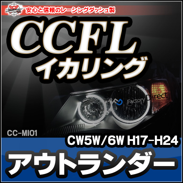 CC-MI01 Outlander アウトランダー(CW5W/6W系 H17-H24 2005-2012)CCFLイカリング・冷極管エン