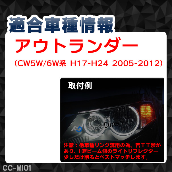 CC-MI01 Outlander アウトランダー(CW5W/6W系 H17-H24 2005-2012)CCFLイカリング・冷極管エンジェルアイ(レーシングダッシュ CCFL)
