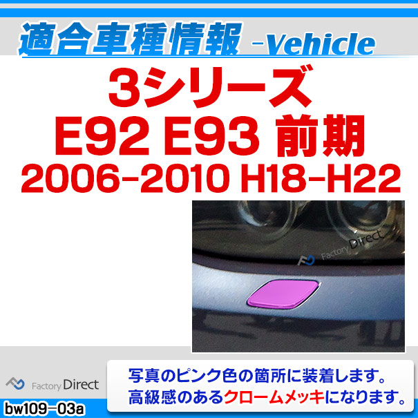 ri-bw109-03 ガッシュカバー用 3シリーズ E92 E93(前期 2006-2010 H18-H22) BMW クローム メッキ トリム ガーニッシュ カバー ( カスタム パーツ カスタムパーツ クロームトリム メッキパーツ ドレスアップ 車用品 )