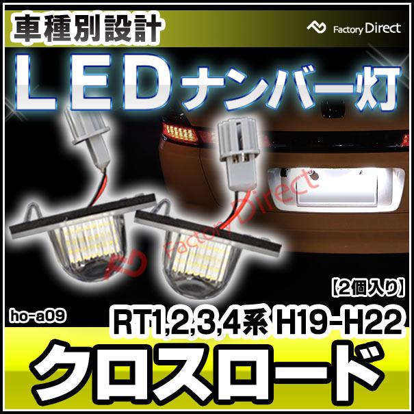 ll-ho-a09 crOSSROAD クロスロード(RT1-4 2007-2010) 5604250W HONDA ホンダ LEDナンバー灯 ライセンスランプ レーシングダッシュ製 (レーシングダッシュ LED ナンバー灯 LED)