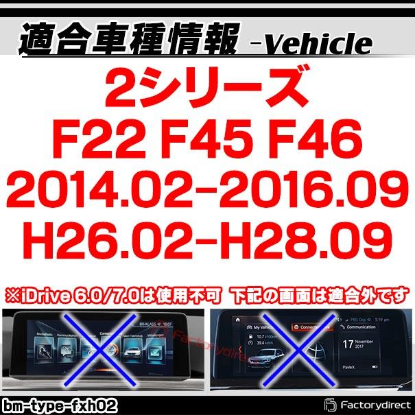 bmw-type-fxh02 AVインターフェイス 3シリーズ F30 F31 F34(2012.01-2016.09) 純正NAVI非装着車/装着車適合 I Drive NBT evo対応 HDMIミラーリング可能  (インターフェイス 地デジ 割り込み 純正モニター インターフェイスジャパン バックカメラ)