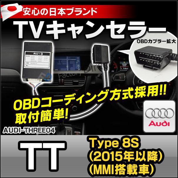 AU3-04 AUDI アウディ TVキャンセラー TVフリー TT (8S 2015以降 MMI搭載車)OBDコーディング方式 (TVキャンセラー TVジャンパー 割り込み 純正モニター インターフェイスジャパン バックカメラ)