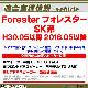 fd-to-b65wf-su06 Forester フォレスター(SK系 H30.05以降 2018.05以降)スバル 6.5インチ 17cmスピーカー カプラーON トレードイン(車 カースピーカー スピーカー カーステレオ カーオーディオ オーディオ カスタムパーツ パーツ 自動車)