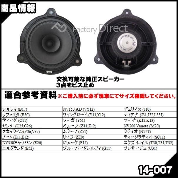 ca-sp14-007a 日産各種汎用(165mm 6.5inch)ABSインナーバッフルボード スピーカーアダプター 社外スピーカー交換時に最適(E26 Z11 Z12 F15 C25 C26 C27 J32 C11 K12 ZE0 ZE1 U31 E11 E12 カスタム パーツ アダプター 取り付け アダプタ)