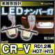 ll-ho-a10 Capa キャパ(GA4 6) 5604250W HONDA ホンダ LEDナンバー灯 ライセンスランプ レーシングダッシュ製 (レーシングダッシュ LED ナンバー灯 LEDナンバー灯)
