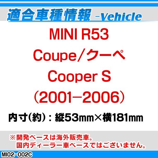 WI-MI02-002C AVインストールキット MINI ミニ R53 Co以降e クーペ CooperS (2001-2006) 1DIN ナビ取付フレーム (オーディオ 取付 フレーム ナビフレーム AV インストール キット MINI ナビゲーション   パーツ)