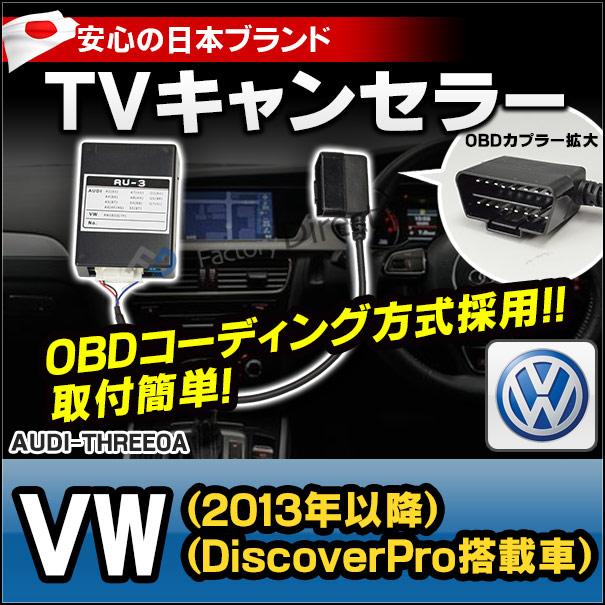 AU3-0A VW TVキャンセラー Golf7 ゴルフ7(Discover Pro搭載車 2013.06以降(パサート及びヴァリアント含) OBDコーディング方式 TVフリーテレビキャンセラー TVジャンパー インターフェイスジャパン