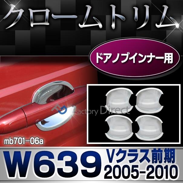 RI-MB701-06 ドアハンドルインナー用 Vクラス W639(前期 2005-2010 H17-H22) クローム メッキ ランプ トリム ガーニッシュ カバー