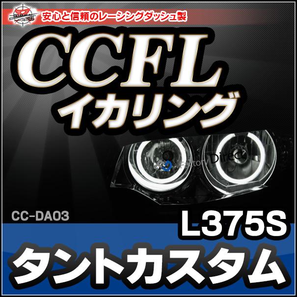 CC-DA03 DAIHATSU・ダイハツ・TantoCustom タントカスタム 2代目 L375S・CCFLイカリング・冷極管エンジェルアイ(レーシングダッシュ CCFL  tanto タント パーツ カーパーツ 改造)
