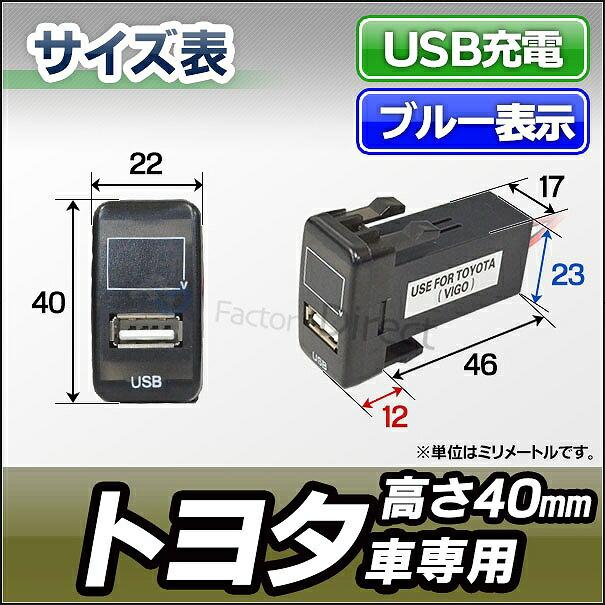 送料無料 USB-TO2-40mm Cタイプ TOYOTA トヨタ車系 USB充電&電圧計(ブルー表示)カーUSBポート (usbポート 増設 サービスホール USB充電 スマホ 充電 usb 純正 スマートフォン カスタムパーツ トヨタ車 )