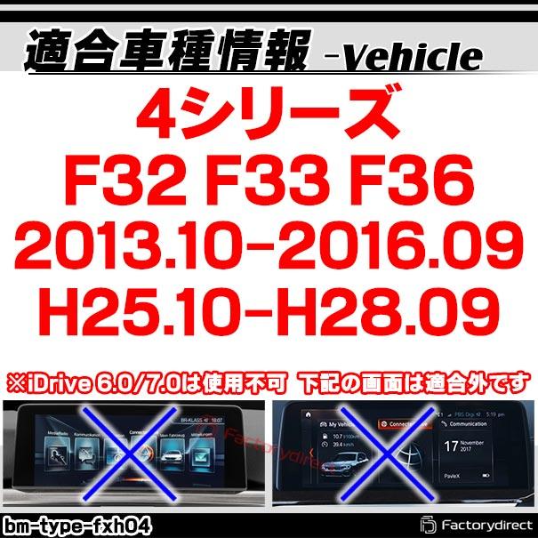 bmw-type-fxh04 AVインターフェイス 5シリーズ F10 F11 F07(2013-2016.09) 純正NAVI非装着車/装着車適合 I Drive NBT evo対応 HDMIミラーリング可能  (インターフェイス 地デジ 割り込み 純正モニター インターフェイスジャパン バックカメラ)