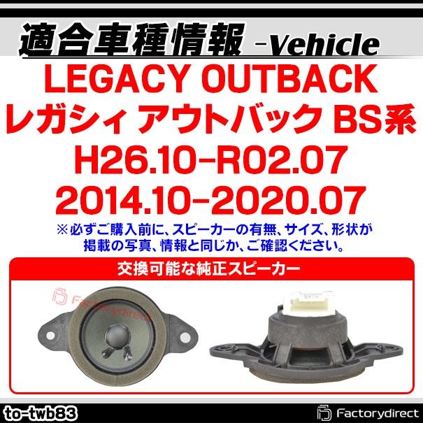 fd-to-twb83 LEGACY OUTBACK レガシィ アウトバック(BS系 H26.10以降 2014.10以降) スバル ツィーター カプラーONトレードイン(ツィーター 車 スピーカー カーオーディオ オーディオ カスタムパーツ パーツ ツイーター 自動車 )