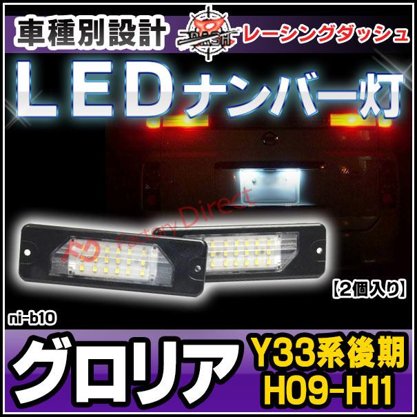 ll-ni-b10 GLORIA グロリア(Y33後期:1997 06up) 5605007W 日産 NISSAN LEDナンバー灯 ライセンスランプ) レーシングダッシュ製 (レーシングダッシュ LED ナンバー灯 LEDナンバー灯 ランプ )