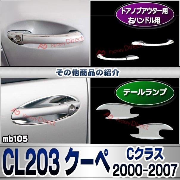ri-mb105-06(103-04) 2ドア ドアハンドル(左ハンドル)用 Cクラス W203(2Dクーペ 2001以降 H13以降)Mercedes Benz メルセデス ベンツクロームメッキランプトリム ガーニッシュ カバー