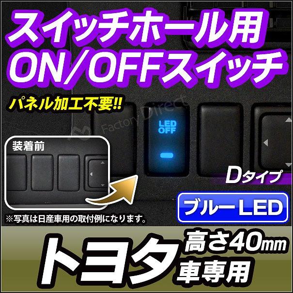 送料無料 USB-TO2-40mm Dタイプ TOYOTA トヨタ車系 純正スイッチホール 後付LED用電源スイッチ (増設 サービスホール パネル LEDスイッチ  車 カーグッズ パーツ カスタムパーツ)