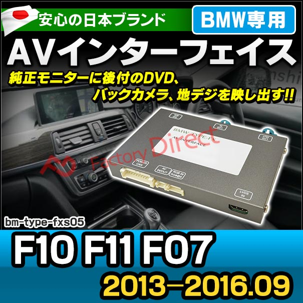 bmw-type-fxh05 AVインターフェイス 2シリーズ F22 F45 F46(2014.02-2016.09) 純正NAVI非装着車/装着車適合 I Drive NBT evo対応 HDMIミラーリング可能  (インターフェイス 地デジ 割り込み 純正モニター インターフェイスジャパン バックカメラ)