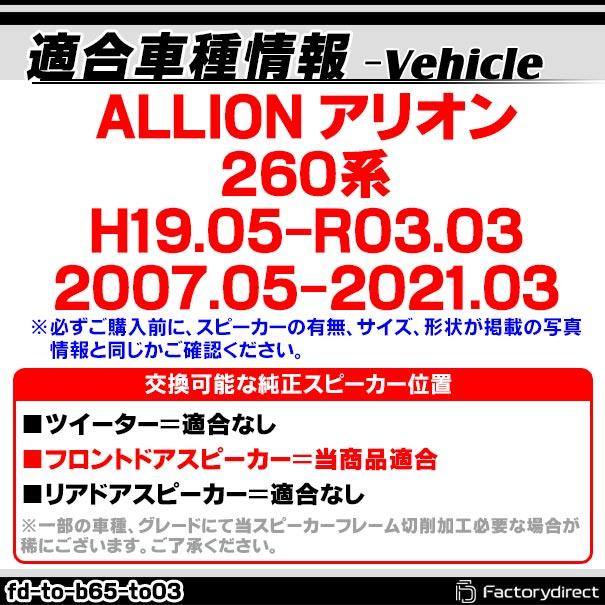 fd-to-b65wf-to03 ALLION アリオン(260系 H19.05以降 2007.05以降)トヨタ純正交換6.5インチ 17cmスピーカー カプラーON トレードイン(Plug and Play 純正交換 車 カーアクセサリー 車用品 アクセサリー カースピーカー スピーカー)