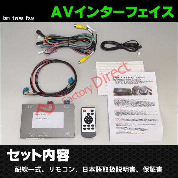bmw-type-fxh06 AVインターフェイス 4シリーズ F32 F33 F36(2013.10-2016.09) 純正NAVI非装着車/装着車適合 I Drive NBT evo対応 HDMIミラーリング可能  (インターフェイス 地デジ 割り込み 純正モニター インターフェイスジャパン バックカメラ)