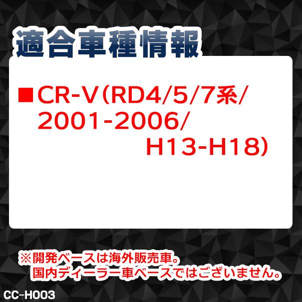CC-HO03 CR-V(RD4 5 7系 2001-2006 H13-H18) CCFLイカリング・冷極管エンジェルアイ HONDA ホンダ レーシングダッシュ製 (レーシングダッシュ CCFL イカリング カーアクセサリー )