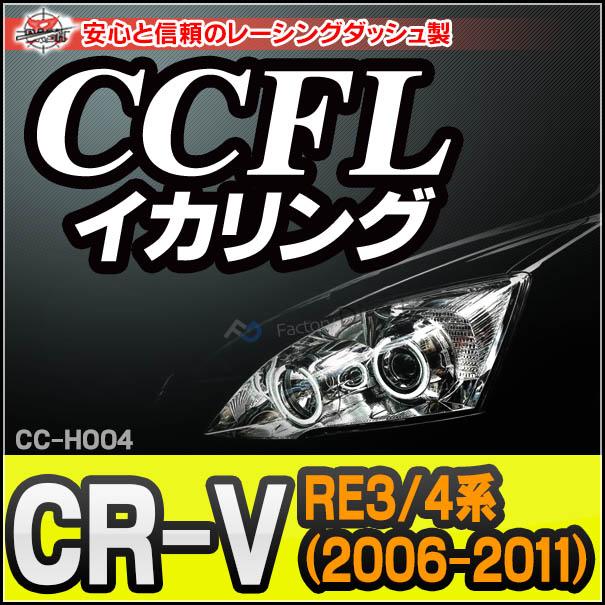 CC-HO04 CR-V(RE3 4系 2006-2011 H18-H23) CCFLイカリング・冷極管エンジェルアイ HONDA ホンダ レーシングダッシュ製 (レーシングダッシュ CCFL イカリング カーアクセサリー )