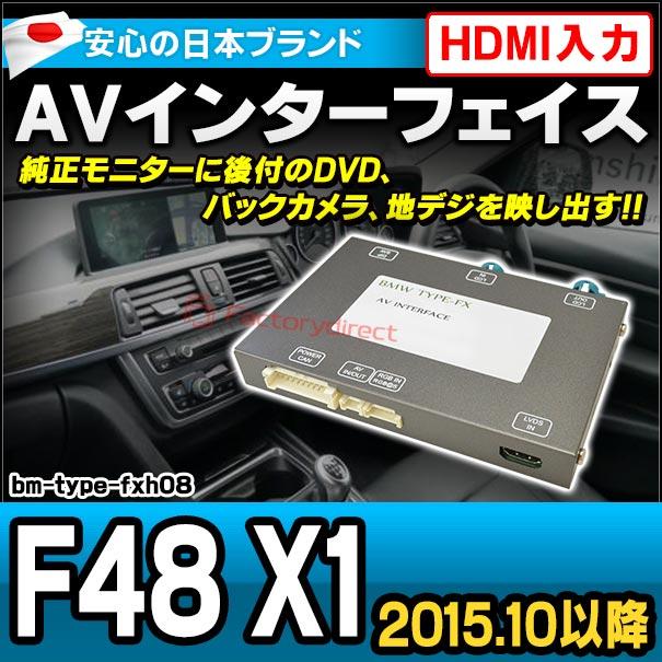 bmw-type-fxh08 AVインターフェイス X3シリーズ F25(2013.5-2016.09) 純正NAVI非装着車/装着車適合 I Drive NBT evo対応 HDMIミラーリング可能  (インターフェイス 地デジ 割り込み 純正モニター インターフェイスジャパン バックカメラ)