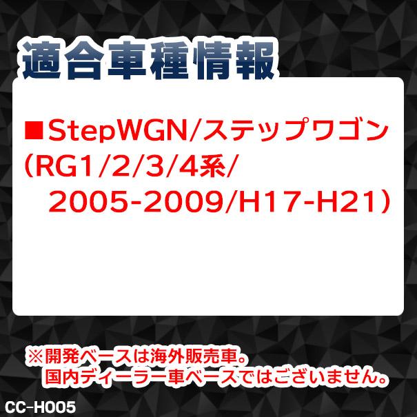 CC-HO05 StepWGN ステップワゴン(RG1 2 3 4系 2005-2009 H17-H21) CCFLイカリング・冷極管エンジェルアイ HONDA ホンダ レーシングダッシュ製 (CCFL イカリング カーアクセサリー )