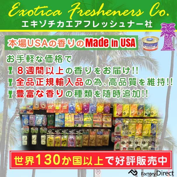 Exotica Freshener(エキゾチカフレッシュナー)ex-pt1-3304 ジャスミン(10407)EXOTICA エキゾチカ ヤシの木型 エアフレッシュナー 芳香剤 吊り下げペーパータイプ(正規輸入品)(車 吊り下げ エアーフレッシュナー 車用芳香剤 フレグランス)
