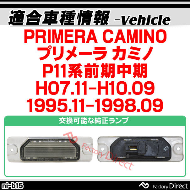 ll-ni-b15 PRIMERA プリメーラカミノ(P11前期中期 1995 11-1998 09) 5605007W 日産 NISSAN LEDナンバー灯 ライセンスランプ) レーシングダッシュ製 (レーシングダッシュ LED ナンバー灯 LEDナンバー灯)