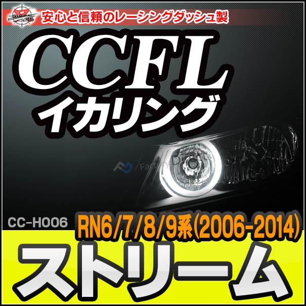 CC-HO06 Stream ストリーム(RN6 7 8 9系 2006-2014 H18-H24) CCFLイカリング・冷極管エンジェルアイ HONDA ホンダ レーシングダッシュ製 (レーシングダッシュ CCFL イカリング )