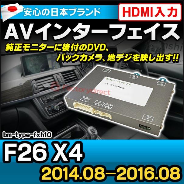 bmw-type-fxh10 AVインターフェイス X6シリーズ F16(2014.08-2016.09) 純正NAVI非装着車/装着車適合 I Drive NBT evo対応 HDMIミラーリング可能  (インターフェイス 地デジ 割り込み 純正モニター インターフェイスジャパン バックカメラ)