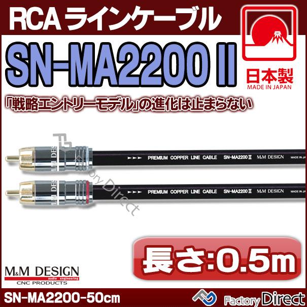 SN-MA2200 II (長さ 0.5m=50cm) M&M DESIGN RCAラインケーブル ハイエンド アップグレード 日本製( 車 オーディオ rca カーオーディオ ケーブル rcaケーブル スピーカーケーブル ピンケーブル ピンコード )