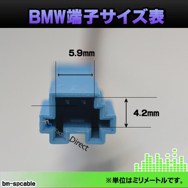 fd-bm-spcable BMW専用 スピーカー変換配線ケーブル 2本入り DIYユーザーに( カスタム パーツ BMW カスタムパーツ ツイーター 変換 カーオーディオ カー オーディオ ケーブル オーディオケーブル 車 スピーカー )
