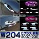 ri-mb106-05 ドアノブ右ハンドル用 Cクラス W204(前期 2007-2011 H19-H23)クロームメッキトリム Mercedes Benz メルセデス ベンツ ガーニッシュ カバー