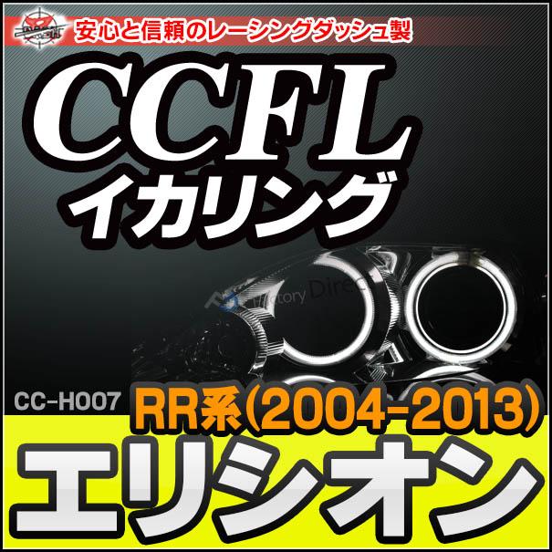 CC-HO07 Elysion エリシオン(RR系 2004-2013 H16-H25 ヘッドライト用 CCFLイカリング・冷極管エンジェルアイ HONDA ホンダ レーシングダッシュ製 (イカリング  インバーター ランプパーツ )