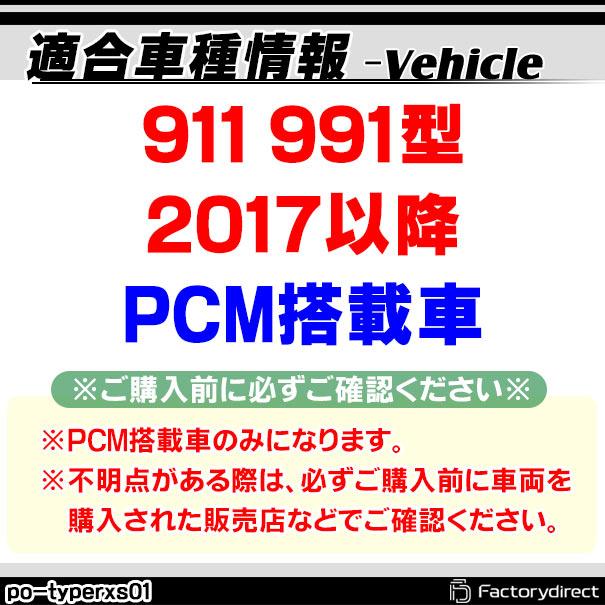 PORSCHE TYPE RXS01 AVインターフェイス911(991型 2017以降 PCM搭載車) (インターフェイス 地デジ 割り込み 純正モニター インターフェイスジャパン バックカメラ)