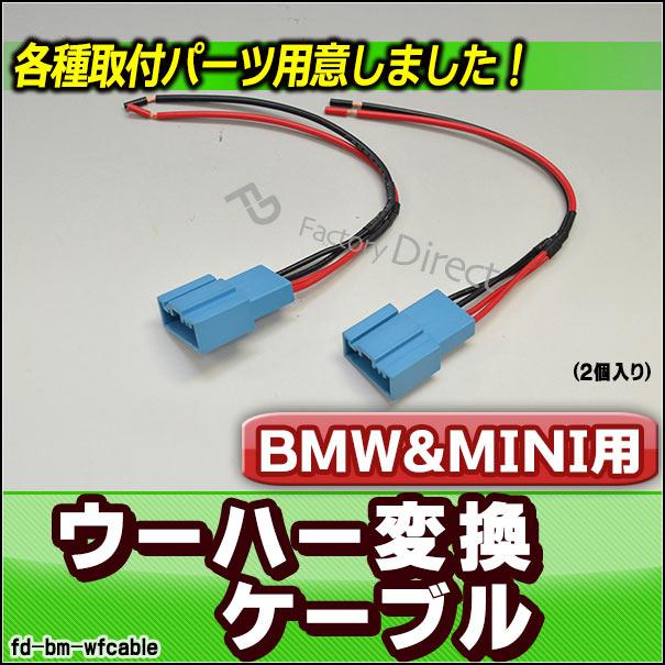 fd-bm-wfcable BMW専用 ウーハー変換配線ケーブル 2本入り DIYユーザーに( カスタム パーツ BMW ツイーター 変換 カーオーディオ オーディオ ケーブル ウーファー オーディオケーブル カスタムパーツ 車 スピーカー )