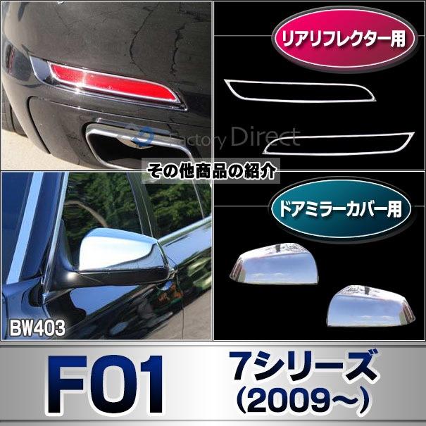 ri-bw403-04 フォグライト用 7シリーズ F01 F02 F04(前期後期 2009以降 H21以降)BMW クロームメッキランプトリム ガーニッシュ カバー (  外装パーツ 自動車 BMW メッキパーツ)