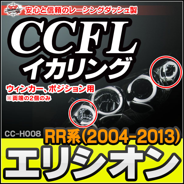 CC-HO08 Elysion エリシオン(RR系 2004-2013 H16-H25 ウインカー&ポジション用 CCFLイカリング・冷極管エンジェルアイ HONDA ホンダ レーシングダッシュ製  (イカリング カーアクセサリー)
