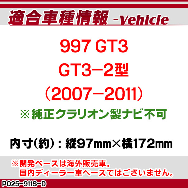 WI-PO25-911S-D AV インストール キット 997 GT3 GT3-2型 2007-2011 純正クラリオン製ナビ不可 シルバー 2DIN ポルシェ Porsche(ナビ 取付 カーステレオ カーナビ カーオーディオ 車 パーツ カスタム 改造 くるま カー用品)