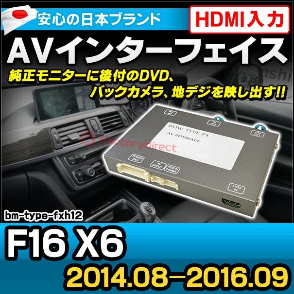 bmw-type-fxh12 AVインターフェイス i8 (2015以降) 純正NAVI非装着車/装着車適合 I Drive NBT evo対応 HDMIミラーリング可能  (インターフェイス 地デジ 割り込み 純正モニター インターフェイスジャパン バックカメラ)