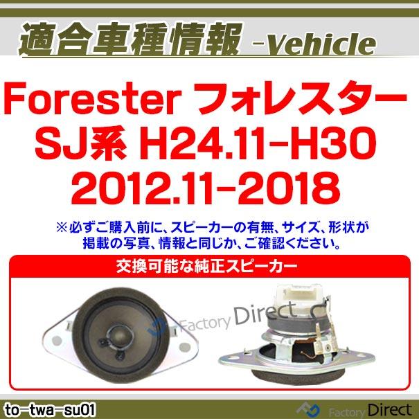fd-to-twa-su01 Forester フォレスター(SJ系 H24.11-H30 2012.11-2018) スバル ツィーター カプラーONトレードイン( カスタム パーツ カスタムパーツ ツイーター スピーカー カーオーディオ オーディオ 部品 車パーツ 車 車用品 )