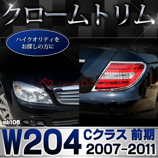 ri-mb106-07 ドアハンドルインナー用 Cクラス W204(前期 2007-2011 H19-H23)クロームメッキトリム Mercedes Benz メルセデス ベンツ ガーニッシュ カバー