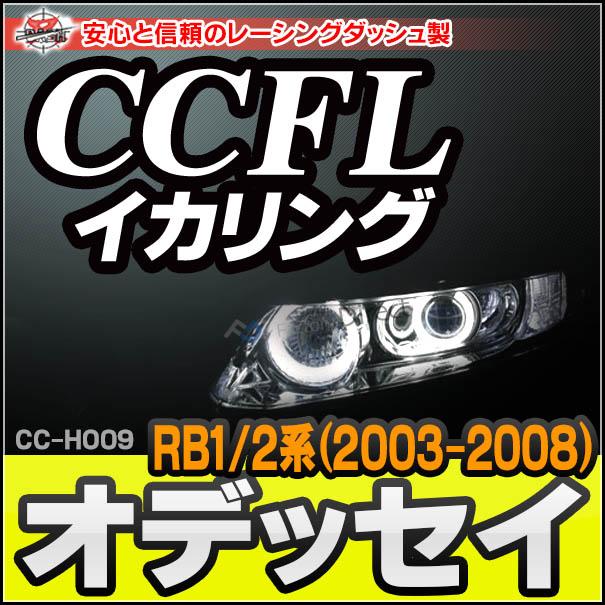 CC-HO09 Odyssey オデッセイ(RB1 2系 2003-2008 H15-H20) CCFLイカリング・冷極管エンジェルアイ HONDA ホンダ レーシングダッシュ製 (レーシングダッシュ イカリング)
