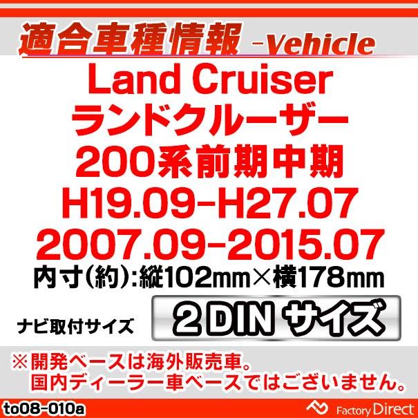 ca-to08-010a AVインストールキット 2DIN Land Cruiser ランドクルーザー(200系 2008以降) ナビ取付フレーム トヨタ TOYOTA(オーディオ取付フレーム ナビフレーム AVインストール ナビゲーション)