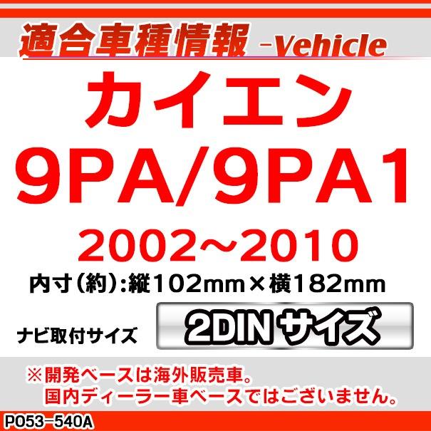WI-PO53-540A AVインストールキット Porsche Cayenne カイエン(9PA 9PA1 2002-2010) 2DIN ポルシェ Porsche(カスタム 車 キット カーオーディオ ナビ取付キット オーディオ取付フレームフレーム オーディオ 取り付けキット)