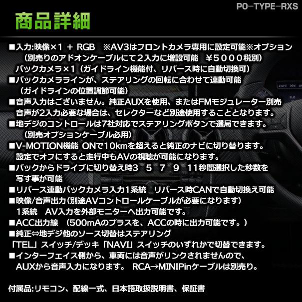 PORSCHE TYPE RXS03 AVインターフェイスCayenne カイエン(2017以降 PCM搭載車) (インターフェイス 地デジ 割り込み 純正モニター インターフェイスジャパン バックカメラ)