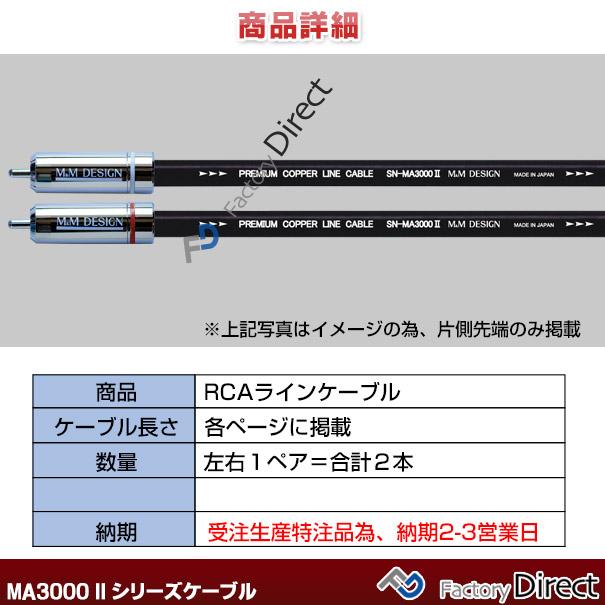 SN-MA3000 III (長さ 3.0m=300cm) M&M DESIGN RCAラインケーブル ハイエンド アップグレード 日本製( 車 オーディオ rca カーオーディオ ケーブル rcaケーブル スピーカーケーブル ピンケーブル ピンコード )