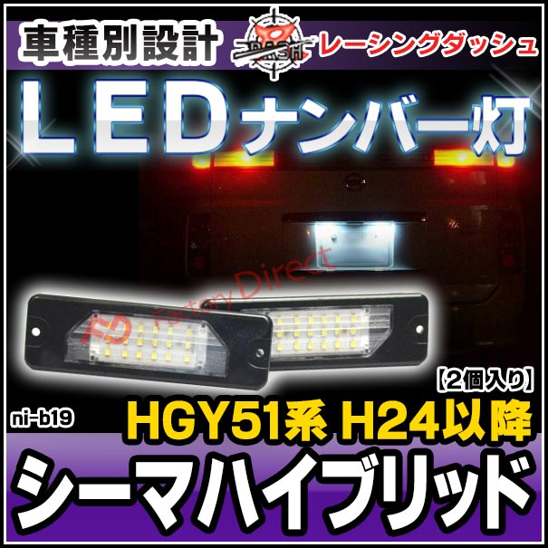 ll-ni-b19 CIMA シーマ(HGY51 2012 05以降) 5605007W 日産 NISSAN LEDナンバー灯 ライセンスランプ) レーシングダッシュ製 (レーシングダッシュ LED ナンバー灯 LEDナンバー灯 ランプ )