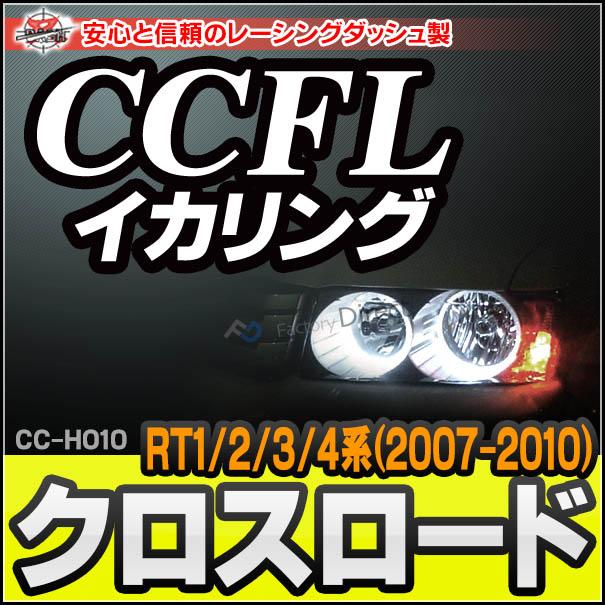 CC-HO10 Crossroad クロスロード(RT1 2 3 4系 2007-2010 H19-H22) CCFLイカリング・冷極管エンジェルアイ HONDA ホンダ レーシングダッシュ製 (レーシングダッシュ イカリング )