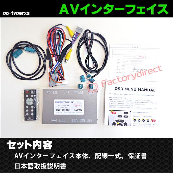 PORSCHE TYPE RXS04 AVインターフェイス718 Boxster ボクスター(982型 2017以降 PCM搭載車) (インターフェイス 地デジ 割り込み 純正モニター インターフェイスジャパン バックカメラ)